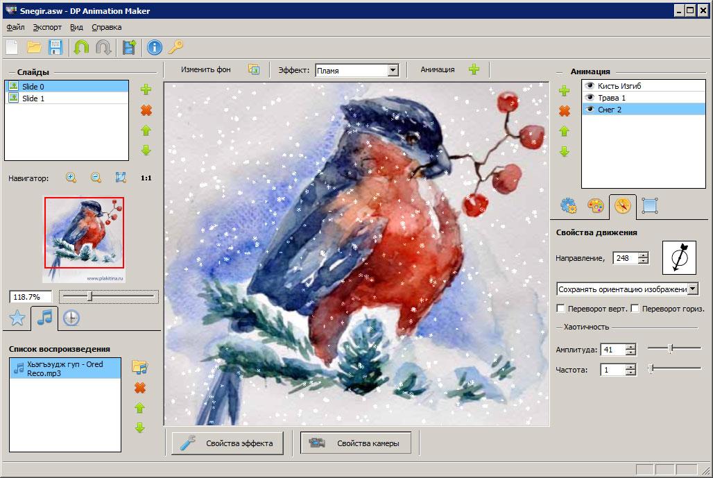 DP Animation Maker - программа для создания